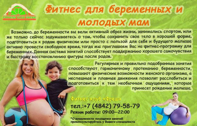 Программы для беременных фитнес 17